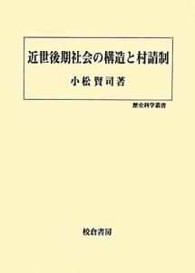 近世後期社会の構造と村請制