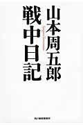 山本周五郎 戦中日記