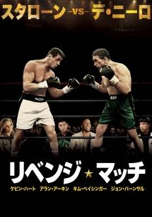 リベンジ・マッチ