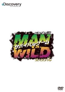 サバイバルゲーム MAN VS. WILD シーズン6 ニュージーランド南島でサバイバル/ニュージーランド北島でサバイバル 編