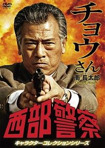 西部警察 キャラクターコレクション チョウさん 南長太郎 (小林昭二)