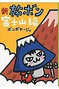 新・旅ボン 富士山編