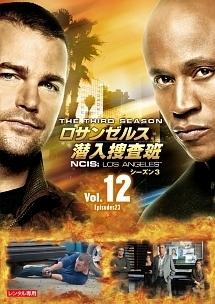 ロサンゼルス潜入捜査班 ~NCIS:Los Angeles シーズン3