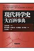 現代科学史大百科事典