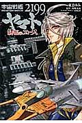 宇宙戦艦ヤマト2199 緋眼のエース