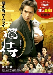 劇場版 「猫侍」