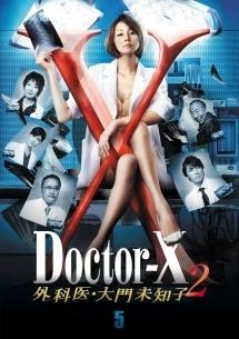 ドクターX ~外科医・大門未知子~2