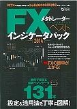 FXメタトレーダーベストインジケータパック 2014