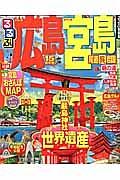 るるぶ 広島 宮島 尾道 呉 岩国 2015
