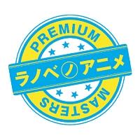ラノベノアニメ PREMIUM MASTERS