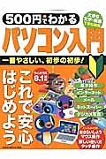500円でわかる パソコン入門 コンピュータムック500円シリーズ