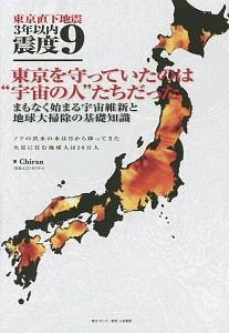 """東京直下地震3年以内震度9 東京を守っていたのは""""宇宙の人""""たちだった"""