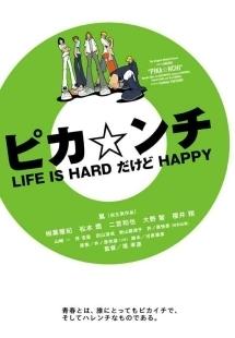 ピカ☆ンチ LIFE IS HARDだけどHAPPY