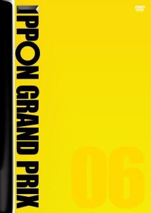 IPPONグランプリ06