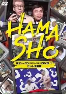 HAMASHO 第1シーズン 1 ヒット企画集