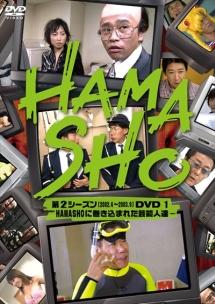 HAMASHO 第2シーズン 1 HAMASHOに巻き込まれた芸能人達