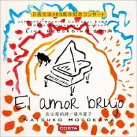 恋は魔術師/El Amor Brujo