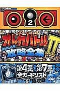 モンスター烈伝オレカバトル オレカンペキ攻略全集 コロコロコミック特別編集