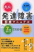 姜昌勲『大人の発達障害診療マニュアル』