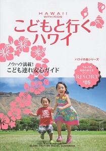 地球の歩き方リゾート こどもと行くハワイ 2014-2015 ハワイの島シリーズ