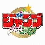 特刊ジャンプ アニソン祭り!