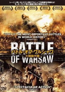 バトル・オブ・ワルシャワ-大機動作戦-