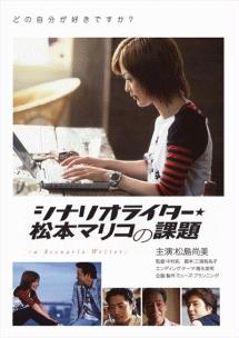 シナリオライター★松本マリコの課題