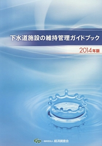 下水道施設の維持管理ガイドブック 2014