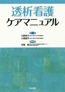 川野良子『透析看護ケアマニュアル』