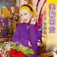 美輪明宏 全曲集 2015