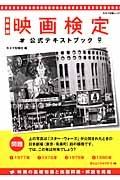 映画検定 公式テキストブック<最>