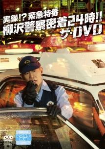 実録!?緊急特番柳沢警察密着24時!!ザ・DVD