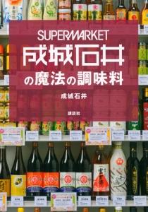 SUPERMARKET成城石井の魔法の調味料