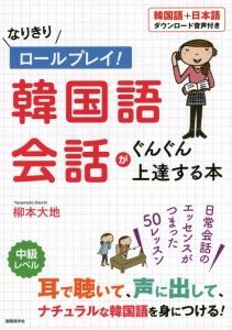 なりきりロールプレイ!韓国語会話がぐんぐん上達する本