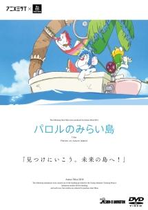 <アニメミライ2014>パロルのみらい島