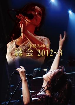 「縁会」2012~3
