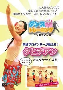 ダンス DE トレーニング~タヒチアン編~ 現役プロダンサーが教える!タヒチアンダンスでエクササイズ!!