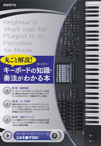 キーボードの知識・奏法がわかる本 キーボードの基礎がゼロからわかる