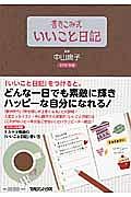 書きこみ式いいこと日記 2015