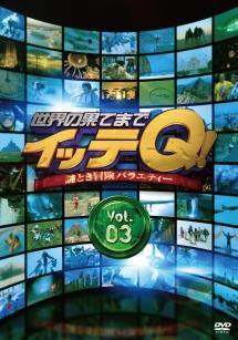 世界の果てまでイッテQ! Vol.3