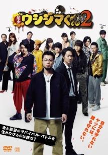 映画「闇金ウシジマくんPart2」