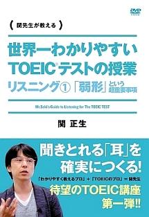 世界一わかりやすいTOEICテストの授業 リスニング1「弱系」という超重要事項