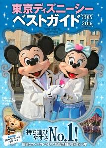 東京ディズニーシー ベストガイド 2015-2016