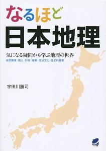 なるほど日本地理 気になる疑問から学ぶ地理の世界