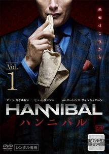 HANNIBAL/ハンニバル シーズン1VOL.1