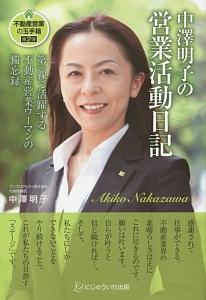 中澤明子の営業活動日記 不動産営業の玉手箱2