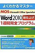 よくわかるマスター Microsoft Office Specialist Microsoft Word2010総仕上げ 1週間完全プログラム
