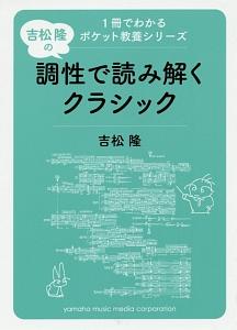 吉松隆の調性で読み解くクラシック 1冊でわかるポケット教養シリーズ