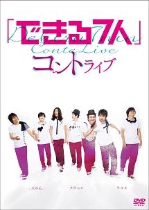 ライス『DVD収録ベストライブ公演』