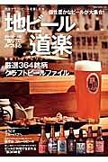 地ビール道楽